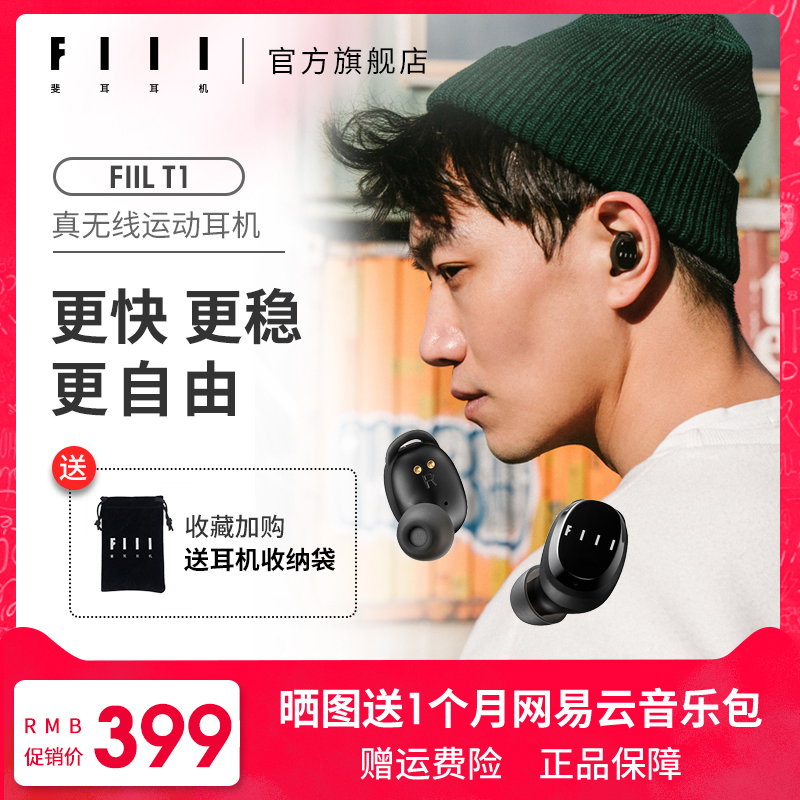 115 19 Fiil T1 Real Wireless Motion Bluetooth Headset 5 0 Single Ear Invisible Mini Miniature Super Long Standby Apple Iphone Android Universal Waterproof Running Wang Fengfei Earplug From Best Taobao Agent Taobao International International