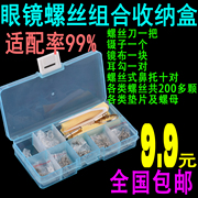 Glasses accessories parts package repair screws silicone nose pad eye screw screwdriver mirror cloth tweezers clip