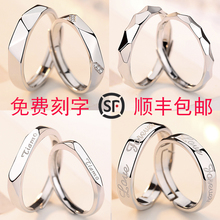 925 sterling silver lovers ring men and women a pair of lettering Japan and South Korea opening ring simple Valentines Day gift for his girlfriend