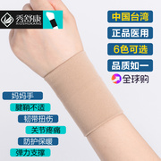 Medical nursing wrist tendon sheath mother hand set Bracers summer sports ankle cotton breathable thin men and women