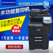 Authentic Kyocera 3500i 4500i 5500i Black and white A3 laser copy medium-speed multifunction digital composite machine