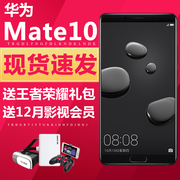 New spot huawei/Huawei Mate 10 full netcom mobile Mate10pro Porsche Plus