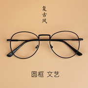 South Korean art circular metal spectacle frame retro flat mirror decorative glasses with tide and full frame myopia