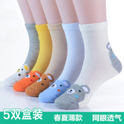 Spring and autumn and summer thin cotton socks for children 3-5-7-9-12 years old baby girls and boys mesh socks socks
