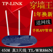 TP-LINK wireless router WiFi home tplink wall 450M high-speed broadband optical fiber TL-WR886N