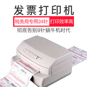 Nantian PR2E express a single invoice bill Chukuchan replacing business tax with value-added tax(VAT) high-speed stylus printer PRB aircraft