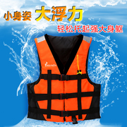 Weipasi lifejacket adult swimming snorkeling marine buoyancy clothes sea fishing vest can be customized LOGO