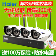 Haier wireless monitoring equipment set remote HD home vision machine WiFi network monitoring camera