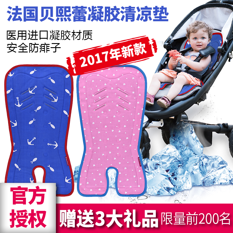 France Xilei baby stroller Bay ice pad pad seat mat cool cool gel pad cool mattress pad