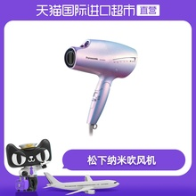 Panasonic Mermaid hairdryer eh-na98q nano