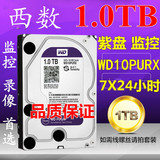 WD / Western Digital WD10PURX 1TB hard drive monitoring Western Digital 1TB purple disk enterprise-level monitoring hard drive 1t