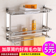 The bathroom towel rack from a perforated stainless steel towel rack three double layer 2 layer 3 layer storage rack bathroom toilet