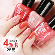 Water-based nail polish suit peelable non-toxic tearing Manicure lasting children of pregnant women do not fade red wine naked