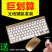 Special offer wireless keyboard and mouse set shipping ultra-thin mute mini notebook desktop TV unlimited clidomys parvus