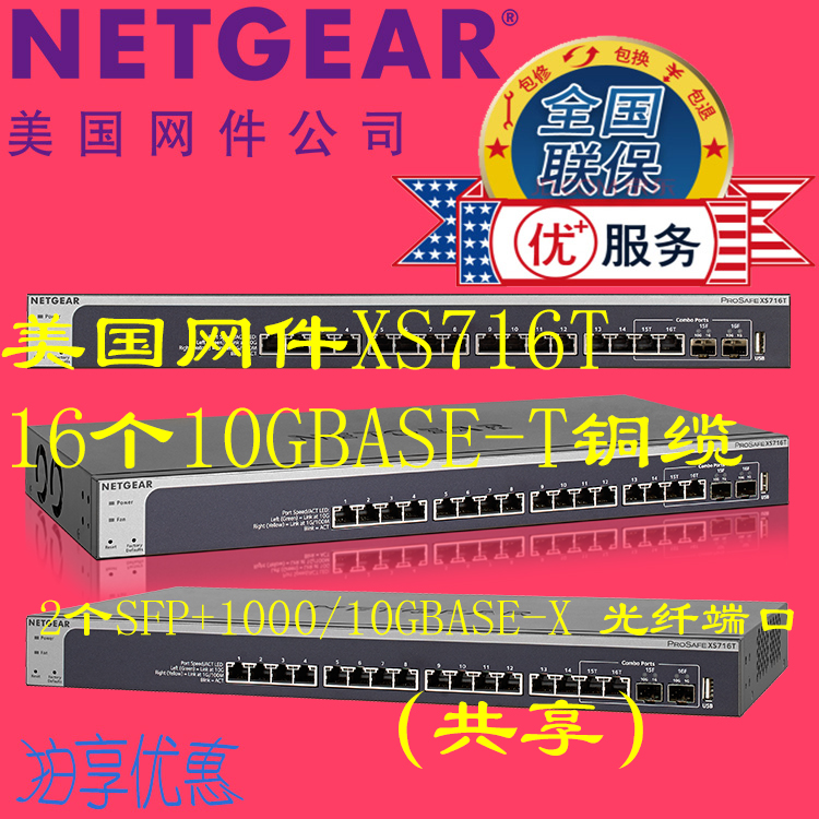 Netgear/ Netgear XS716T 16 port Gigabit intelligent network switches to full 2 Gigabit SFP port