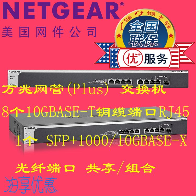 Netgear/ Netgear XS708E 8 port Gigabit Ethernet switch simple 1 Gigabit SFP port