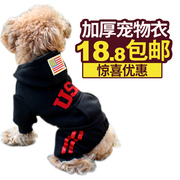 Shipping dog clothes Tactic four Chihuahua dog clothes with autumn and winter clothes pet Bichon pomeranian