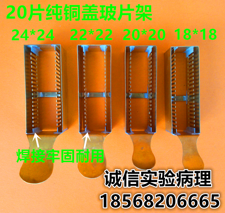 The cover glass frame, stainless steel frame and dyeing, slide rack, dyeing rack, copper staining rack