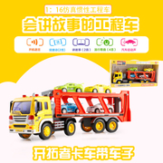 Every day special artistic inertia engineering car children's inertia tractor trailer male girl story toy sets