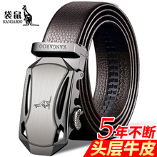 Kangaroo belt leather men's youth casual automatic buckle belt Men's leather layer men's casual youth automatic belt