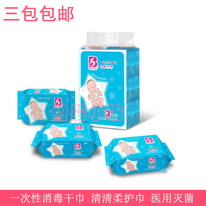 Clear soft towel, disposable sterile towel, medical spunlace non-woven fabric, wet and dry towel, small towel sterilization