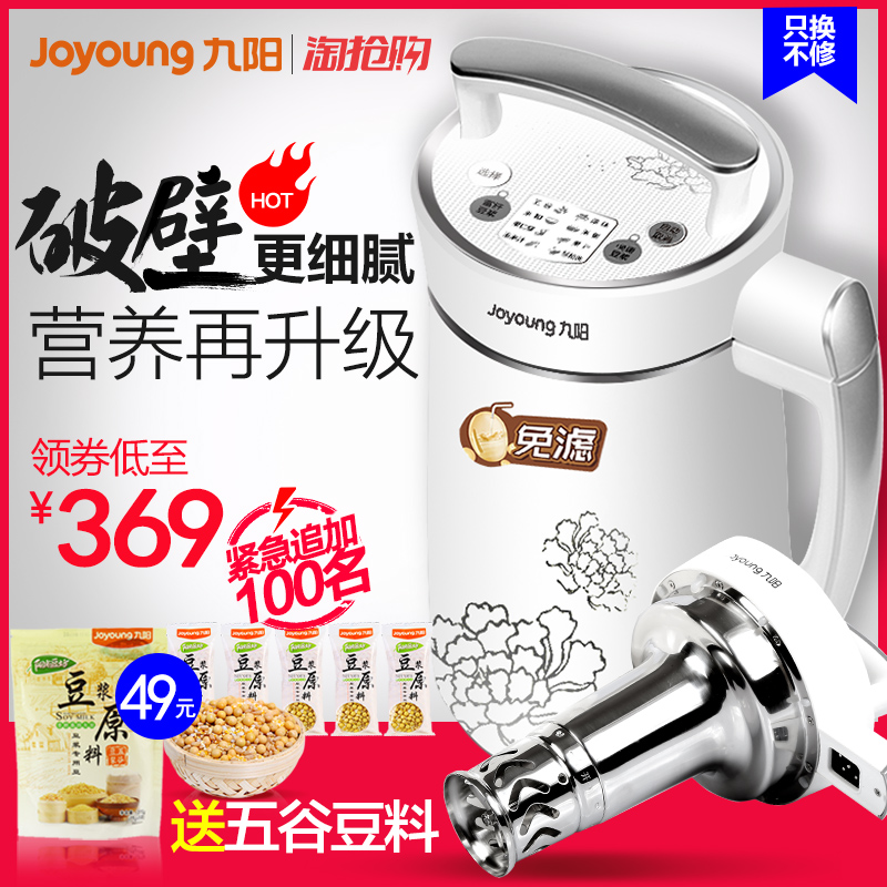Купить Машины для изготовления соевого молока в Китае, в интернет магазине таобао на русском языке