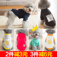Teddy winter winter pomeranian puppy dog clothes bear pet clothing autumn puppy small dog cat with velvet