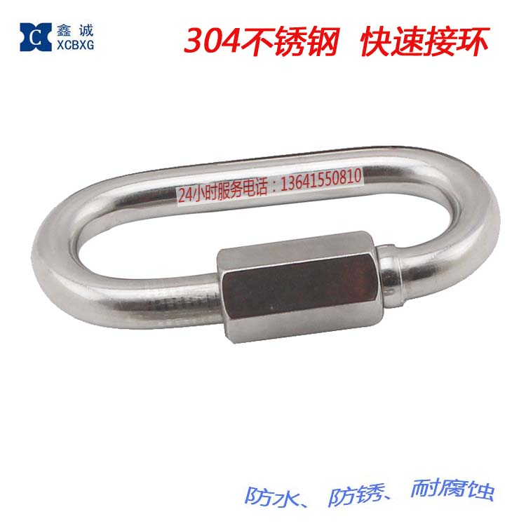 304 stainless steel ring connecting ring hang safety climbing buckle connection buckle M12 runway