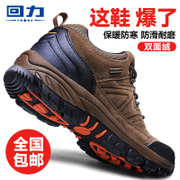 Pull back hiking shoes men's shoes autumn and winter cotton shoes outdoor sports shoes casual shoes men's hiking shoes travel shoes men