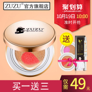 ZUZU silicone puff cushion BB Cream nude make-up Concealer CC cream genuine strong isolation lasting moisturizing liquid foundation