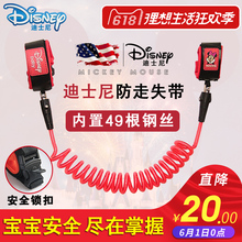 Disney, child loss prevention with traction rope baby to prevent missing Bracelet child lost traction rope rope walk baby rope
