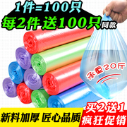 5 roll thick garbage bag new material color plastic household kitchen toilet bag medium or large package post office