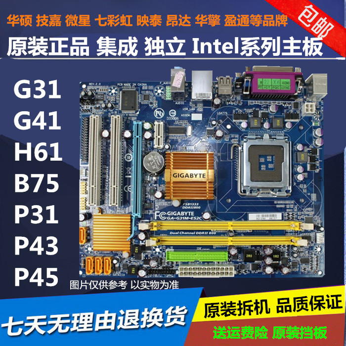 Package mail teardown brand motherboard 945 G31 G41 H61 P31 P35 P43 775 onboard small plate