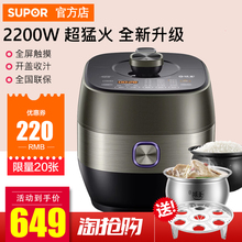 SUPOR sy-50fh33q fresh breathing electric pressure cooker IH high pressure rice cooker 5L double bile household intelligent 4-6 persons 3