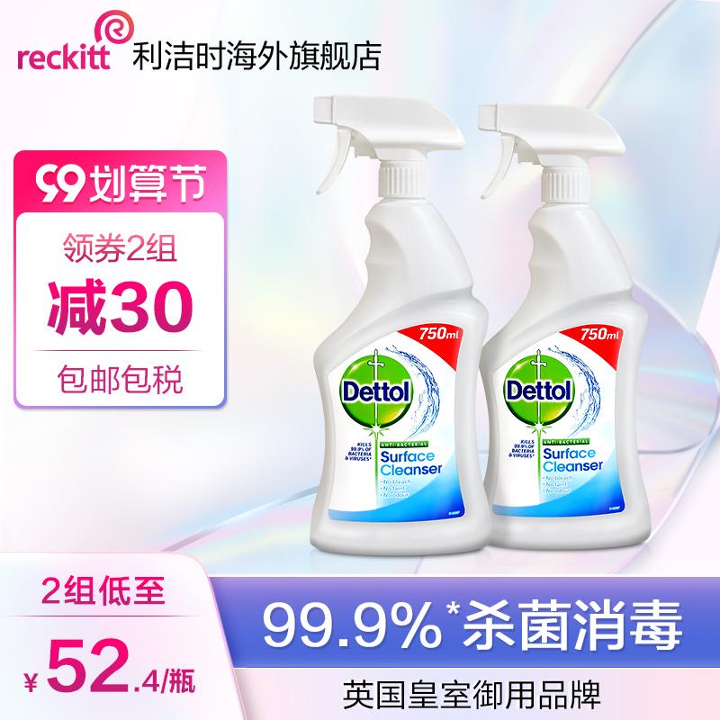 滴露除菌喷雾家用杀菌消毒免洗室内厨房清洁多用途非酒精750mlx2