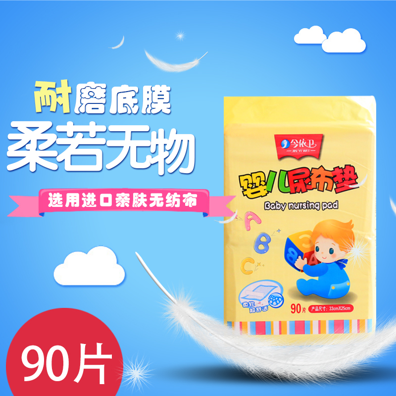 Baby diapers, disposable baby diapers, newborn urine pad, nursing pad, waterproof breathable urine pad, mail