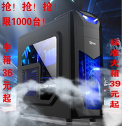 More than 200, the new side through chassis, desktop computer host box, office case, game box optional