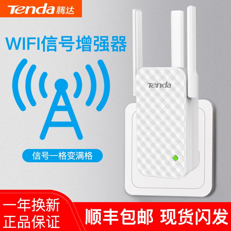 腾达A12 无线放大器WiFi信号扩大器增强接收网络中继wife扩展waifai加强桥接家用路由远距离穿墙大功率