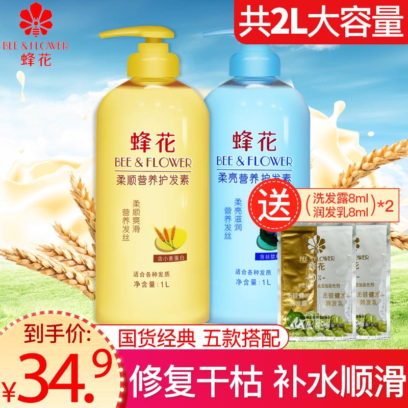 Купить Кондиционеры для волос в Китае, в интернет магазине таобао на русском языке