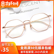 Anti blue light radiation polygon, myopia glasses, Korean version, tide restoring ancient eye glasses frame, red box, round box, male.