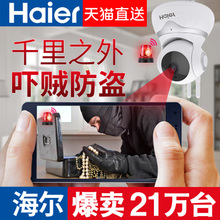 Haier wireless surveillance camera home suite HD night vision wifi network mobile phone remote monitor
