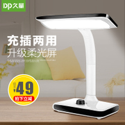 For a long time the amount of eye protecting lamp bedroom student dormitory LED children learning to read the bedside lamp without stroboscopic lamp