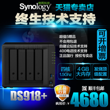 State reduction and delivery 5 Synology synology / DS918 + / nas network cloud storage server State Bank 916