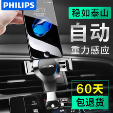 Philips Car Mobile Phone Universal Universal Car Air outlet Navigation Support Multifunctional Bracket