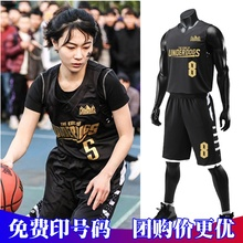 Passer-by-the-Kings basketball suits for men and women custom college students summer game uniforms 2018 new basketball clothing vest
