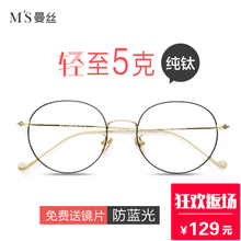 Mansi pure titanium frame female anti-Blu-ray radiation protection glasses frame male computer head flat mirror glasses glasses female
