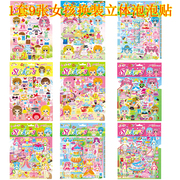 Girl dress Princess bubble stickers toys children's cartoon stickers reward change clothes stereo gift stickers