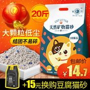 Hengjie bentonite cat litter 10 kg package low dust antibacterial deodorant cat litter cat sand 10kg20 kg