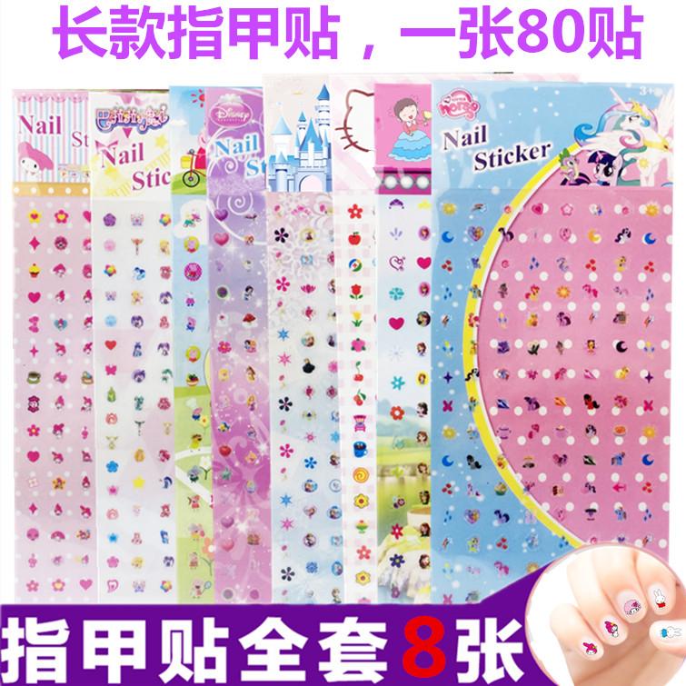 小马公主环保无毒防水美甲贴片女孩小礼物防水儿童卡通指甲贴纸