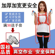 Aerial Work Belt Outdoor Construction Air-conditioning Safety Belt Five-point Continental Fall-proof Safety Rope Set